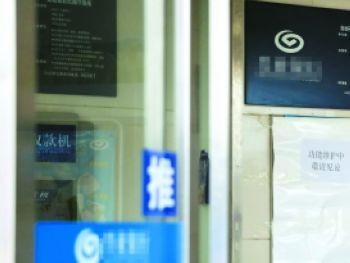 男子5烧ATM机欲盗现金