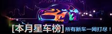 《本月星车榜》欢迎各位网友前来吐槽小编的汽车实拍