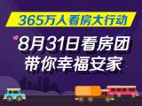 8月31日365万人看房团