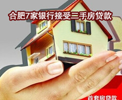 合肥7家银行可放二手房贷款