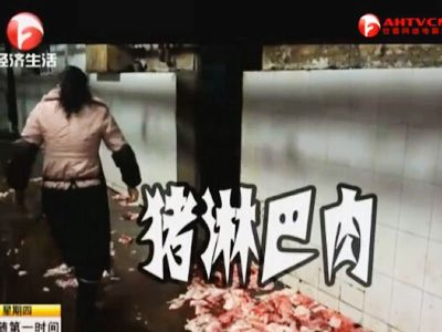猪淋巴肉流向包子店