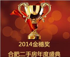 2014金穗奖合肥二手房年度盛典