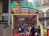 中国首届装修宝粉节震撼开幕 引领2015家装O2O潮流