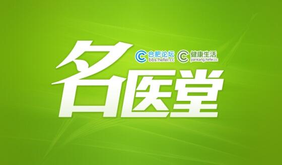 第9期:安徽省立医院(南区)十专家入驻名医堂