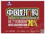【久盛地板】中国好厂购!除了优惠震撼我还可以给你更多信任!