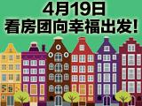 4月19日,看房团向幸福出发!